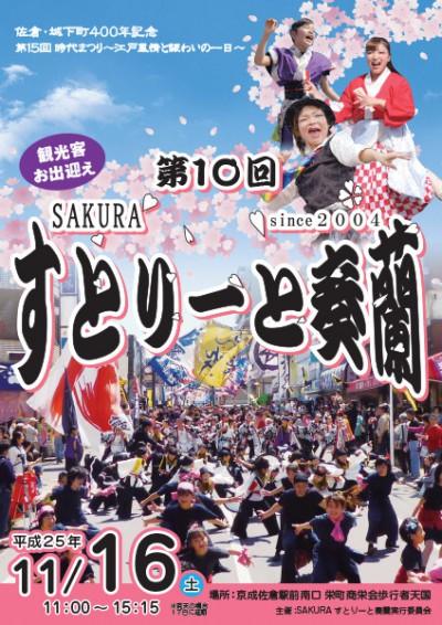 poster_sakura2013